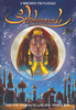 Scheherazade - The 1001 Nights RPG